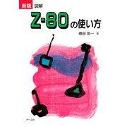 新版図解Z-80の使い方(オーム社) [電子書籍]