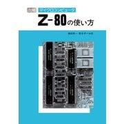 図解マイクロコンピュータZ-80の使い方(オーム社) [電子書籍]