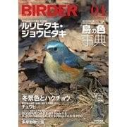 BIRDER(バーダー) 2018年1月号(文一総合出版) [電子書籍]