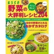 一年じゅう使える! 野菜の大評判レシピ204(扶桑社) [電子書籍]