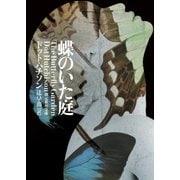 蝶のいた庭(東京創元社) [電子書籍]