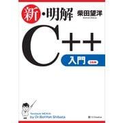 新・明解C++入門 (SBクリエイティブ) [電子書籍]