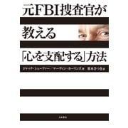 元FBI捜査官が教える「心を支配する」方法 (大和書房) [電子書籍]
