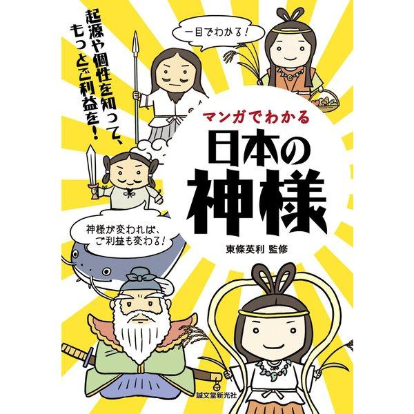 マンガでわかる日本の神様(誠文堂新光社) [電子書籍]