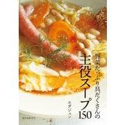 野菜たっぷり具だくさんの主役スープ150(誠文堂新光社) [電子書籍]