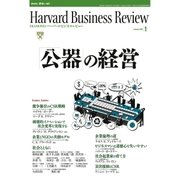 DIAMONDハーバード・ビジネス・レビュー 08年1月号(ダイヤモンド社) [電子書籍]