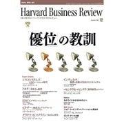 DIAMONDハーバード・ビジネス・レビュー 08年12月号(ダイヤモンド社) [電子書籍]