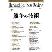 DIAMONDハーバード・ビジネス・レビュー 09年6月号(ダイヤモンド社) [電子書籍]