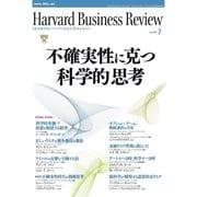 DIAMONDハーバード・ビジネス・レビュー 09年7月号(ダイヤモンド社) [電子書籍]