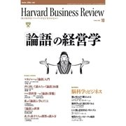 DIAMONDハーバード・ビジネス・レビュー 09年10月号(ダイヤモンド社) [電子書籍]