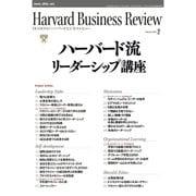 DIAMONDハーバード・ビジネス・レビュー 10年2月号(ダイヤモンド社) [電子書籍]