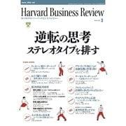 DIAMONDハーバード・ビジネス・レビュー 10年3月号(ダイヤモンド社) [電子書籍]