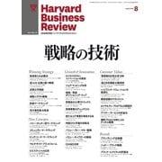 DIAMONDハーバード・ビジネス・レビュー 10年8月号(ダイヤモンド社) [電子書籍]