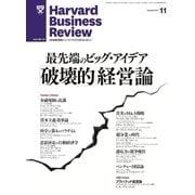 DIAMONDハーバード・ビジネス・レビュー 11年11月号(ダイヤモンド社) [電子書籍]