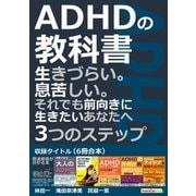 ADHDの教科書(6冊合本)生きづらい。息苦しい。それでも前向きに生きたいあなたへ3つのステップ。(まんがびと) [電子書籍]