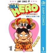 自由人HERO 1(集英社) [電子書籍]