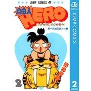 自由人HERO 2(集英社) [電子書籍]