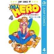 自由人HERO 4(集英社) [電子書籍]