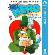 自由人HERO 5(集英社) [電子書籍]