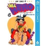 自由人HERO 6(集英社) [電子書籍]