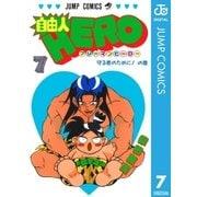 自由人HERO 7(集英社) [電子書籍]