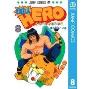 自由人HERO 8(集英社) [電子書籍]