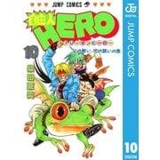 自由人HERO 10(集英社) [電子書籍]