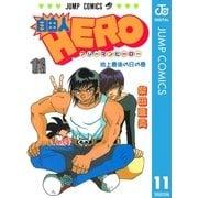 自由人HERO 11(集英社) [電子書籍]