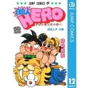 自由人HERO 12(集英社) [電子書籍]