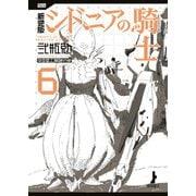 新装版 シドニアの騎士(6)(講談社) [電子書籍]