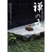 禅の庭III(毎日新聞出版) 枡野俊明作品集2010~2017(PHP研究所) [電子書籍]