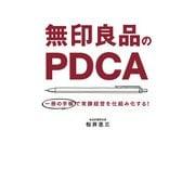 無印良品のPDCA(毎日新聞出版) 一冊の手帳で常勝経営を仕組み化する!(PHP研究所) [電子書籍]
