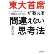 東大首席が教える「間違えない」思考法 人生の選択を左右する「俯瞰力」の磨き方(PHP研究所) [電子書籍]