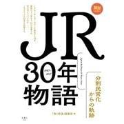 JR30年物語 分割民営化からの軌跡(天夢人) [電子書籍]