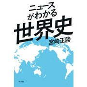ニュースがわかる世界史(KADOKAWA) [電子書籍]