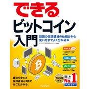 できるビットコイン入門 話題の仮想通貨の仕組みから使い方までよく分かる本(インプレス) [電子書籍]