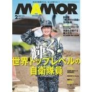 MamoR(マモル) 2018年2月号(扶桑社) [電子書籍]