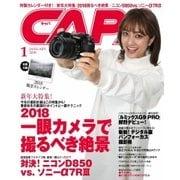 CAPA(キャパ) 2018年1月号(学研プラス) [電子書籍]