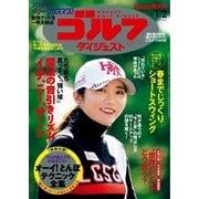 週刊ゴルフダイジェスト 2018/1/2号(ゴルフダイジェスト社) [電子書籍]