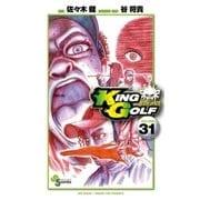 KING GOLF 31(小学館) [電子書籍]