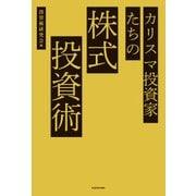 カリスマ投資家たちの株式投資術(KADOKAWA) [電子書籍]