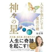 人生を豊かにする魔法の鍵 神々の星(KADOKAWA) [電子書籍]