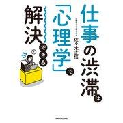 仕事の渋滞は「心理学」で解決できる(KADOKAWA) [電子書籍]