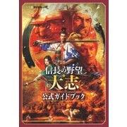 信長の野望・大志 公式ガイドブック(KADOKAWA Game Linkage) [電子書籍]
