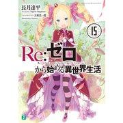 Re:ゼロから始める異世界生活 15(KADOKAWA) [電子書籍]