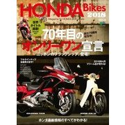 エイムック HONDA Bikes 2018(エイ出版社) [電子書籍]