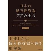 日本の億万投資家 77の金言(日経BP社) [電子書籍]