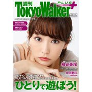 週刊 東京ウォーカー+ 2017年No.51 (12月20日発行)(KADOKAWA) [電子書籍]