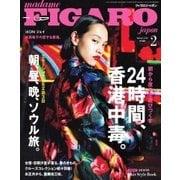 フィガロジャポン(madame FIGARO japon) 2018年2月号(CCCメディアハウス) [電子書籍]