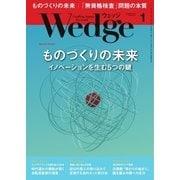 WEDGE(ウェッジ) 2018年1月号(ウェッジ) [電子書籍]
